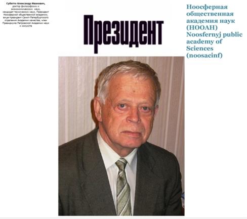 http://subetto-ai.narod.ru/olderfiles/1/SUBETTO_Aleksandr_Ivanovich-Prezid-74139.jpg